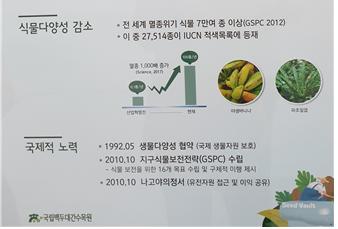 1. 생물다양성보전의_가치와_미래_02.png