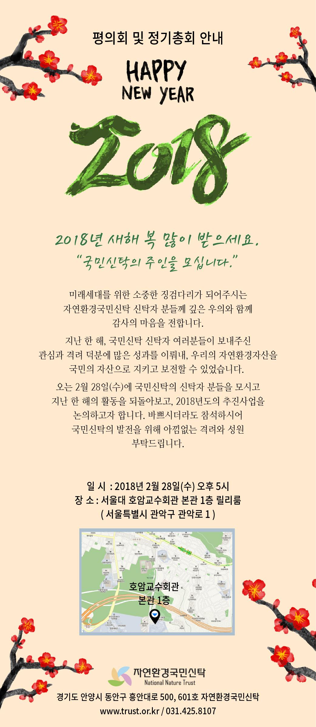 정기총회 초대장-01.jpg