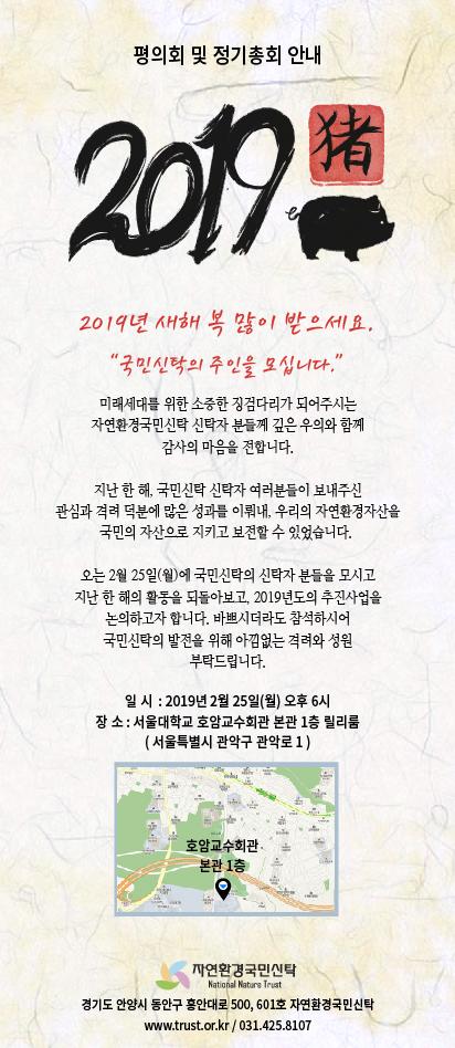 2019 정기총회 초대장-01.jpg