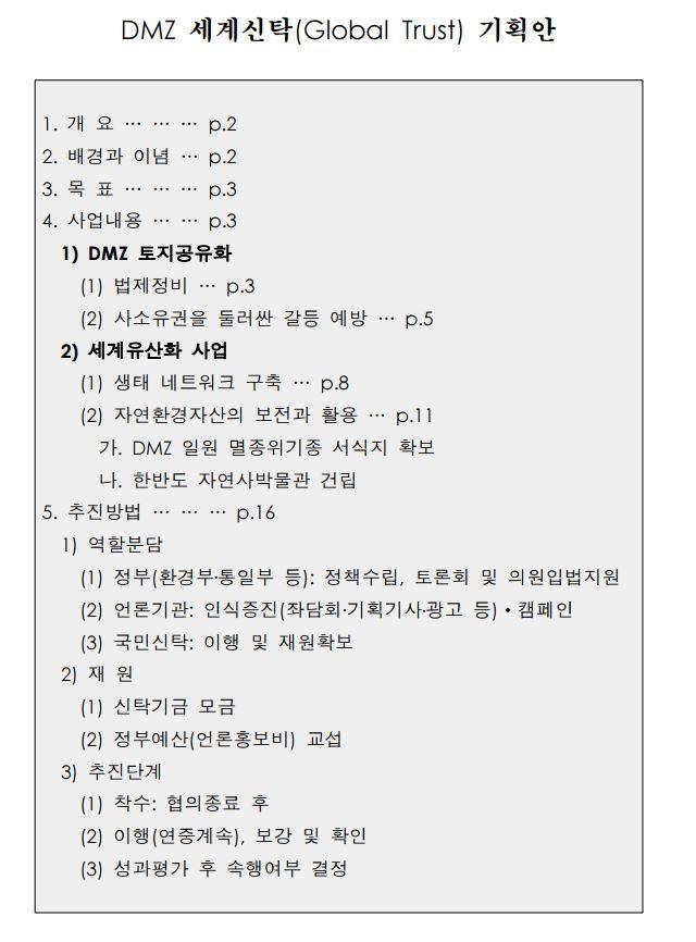 DMZ세계신탁 기획안.JPG