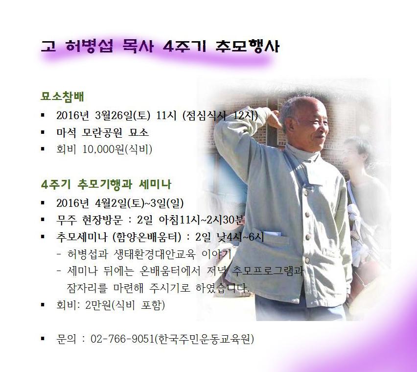 [알림] 고 허병섭 목사 4주기 추모행사.jpg