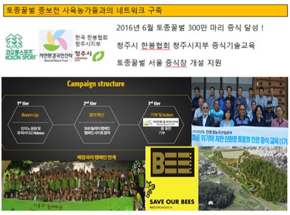 [꿀벌레터] 2015년 4월부터 2016년 6월까지의 꿀벌살리기 그린캠페인 사업단-4.jpg