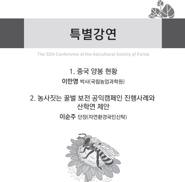 석학들과 함께하는 꿀벌살리기 32회 한국양봉학회 국립인천대 4월14일 행사성료-3.png