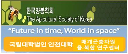 석학들과 함께하는 꿀벌살리기 32회 한국양봉학회 국립인천대 4월14일 행사성료-1.png
