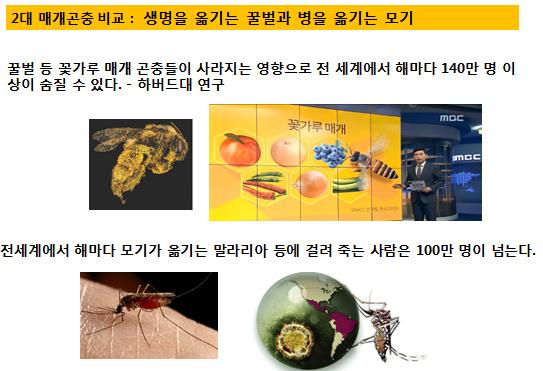 석학들과 함께하는 꿀벌살리기 32회 한국양봉학회 국립인천대 4월14일 행사성료-4.png