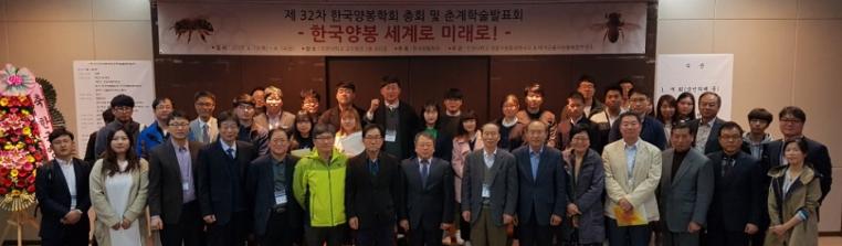 석학들과 함께하는 꿀벌살리기 32회 한국양봉학회 국립인천대 4월14일 행사성료-2.png