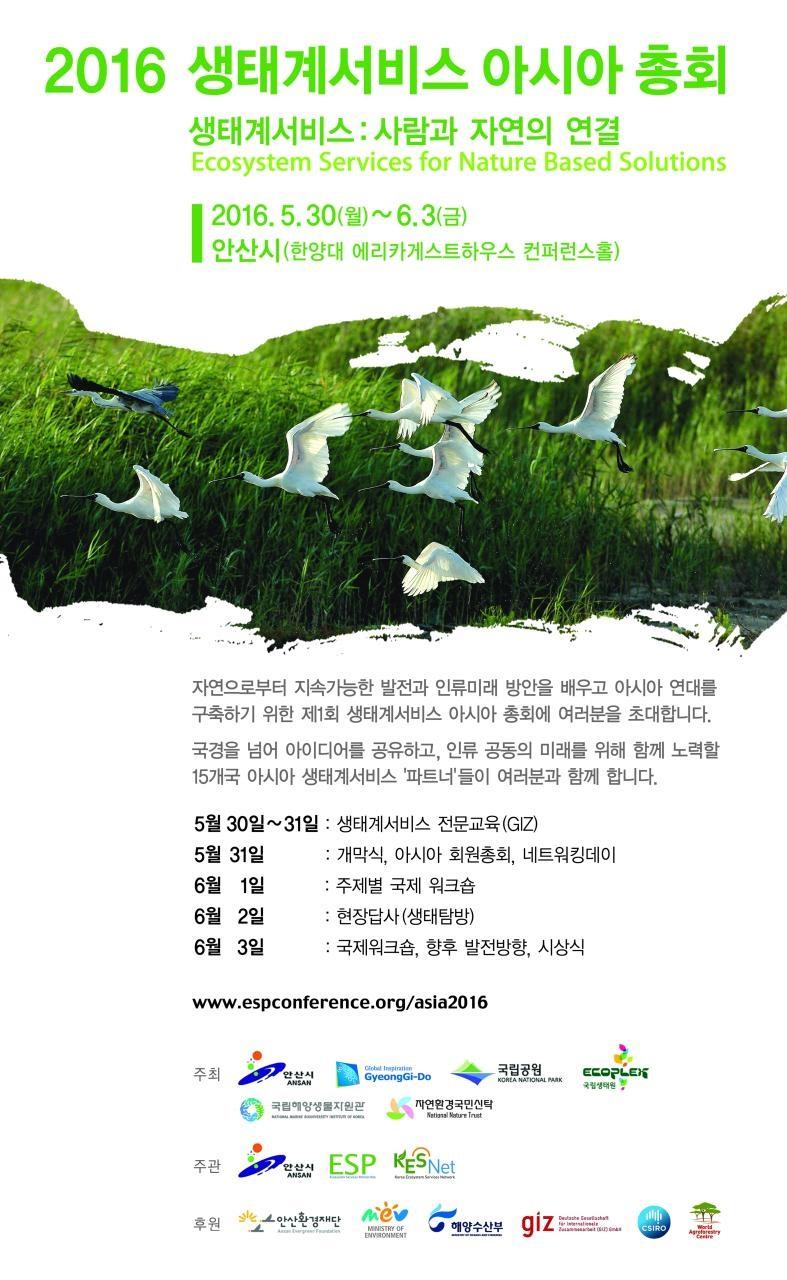 [아시아뉴스통신] 안산시, '제1회 생태계서비스파트너십 아시아 총회' 브리핑 개최.jpg