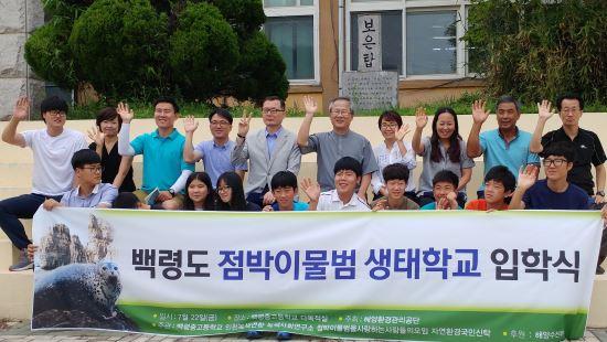 [국민일보] 멸종위기 점박이물범 최대 서식지 보호활동 백령도 청소년들이 나섰다.jpg