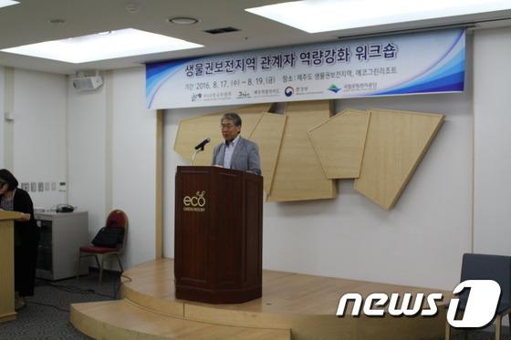 [뉴스1] '생물권보전지역 네크워크 구축해야' 제주서 5개 지역 BR 워크숍 개최.png