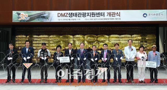 [중부일보] 파주 DMZ생태관광지원센터, 22일 개관.jpg