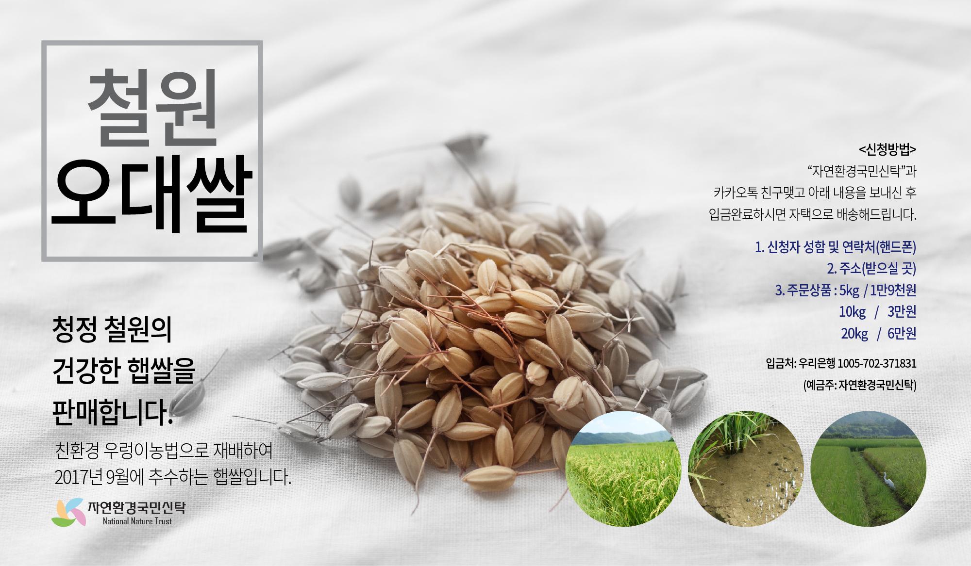 두루미쌀.jpg