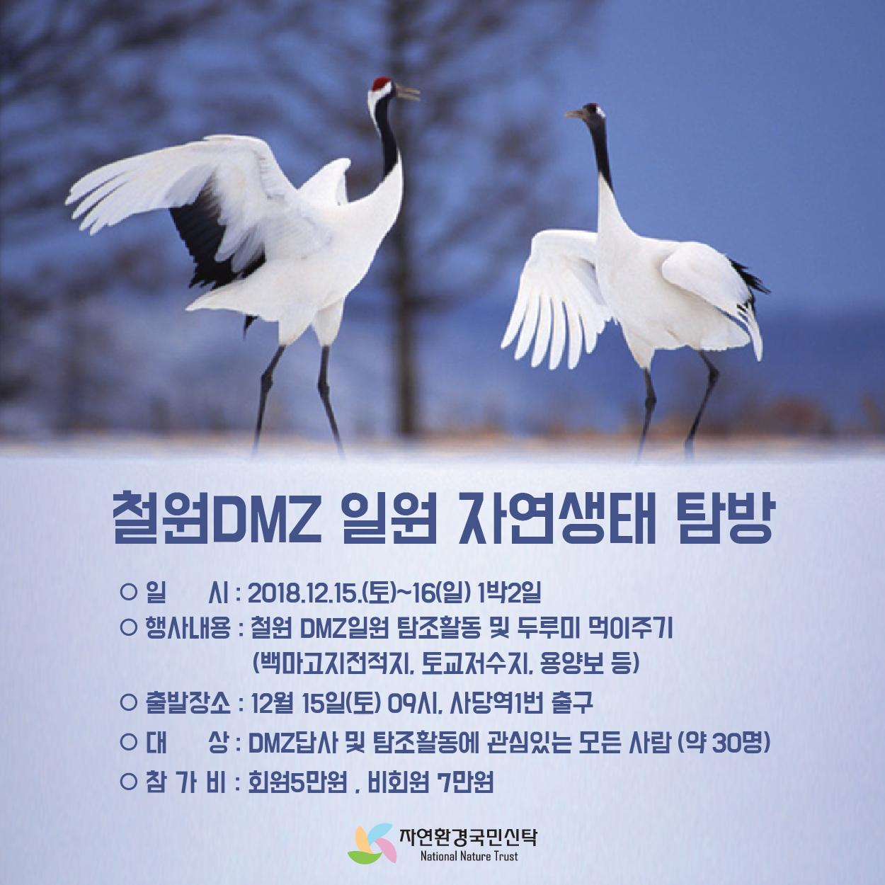 2018철새탐조_포스터3-01.jpg