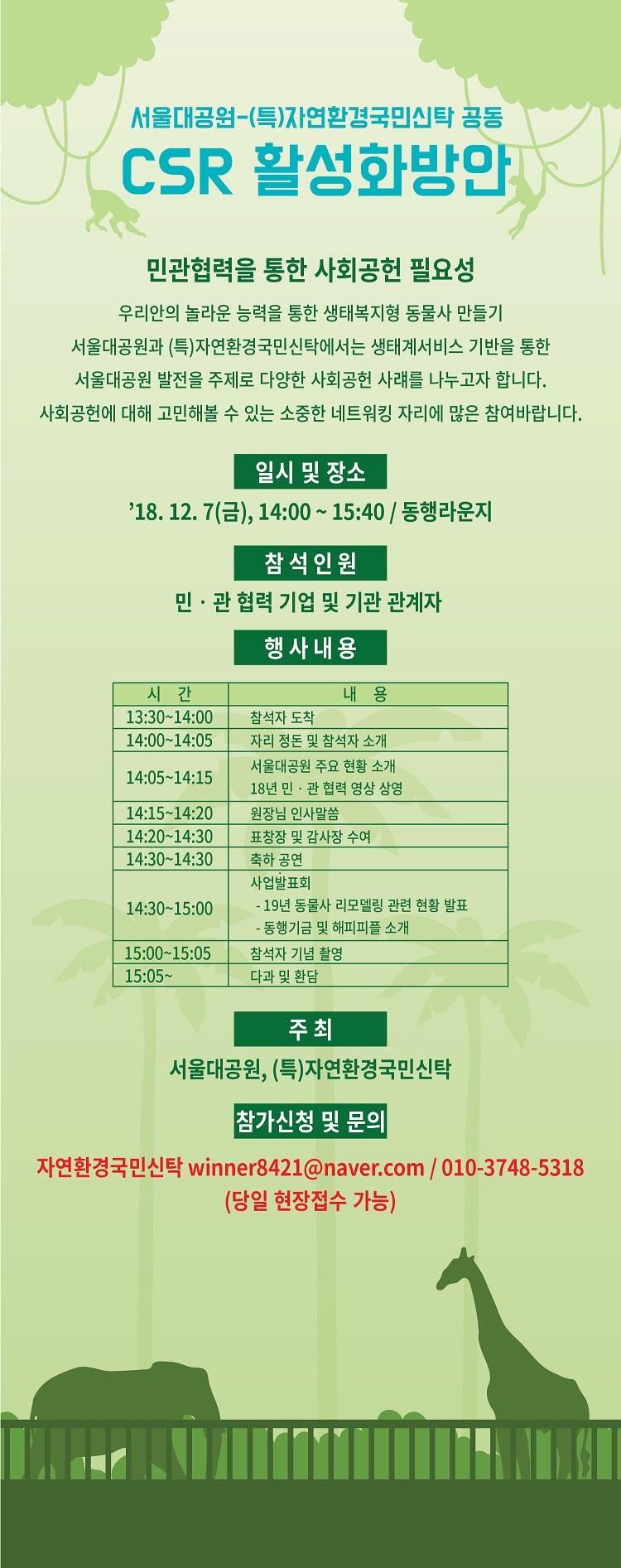 서울대공원 활성화방안.jpg