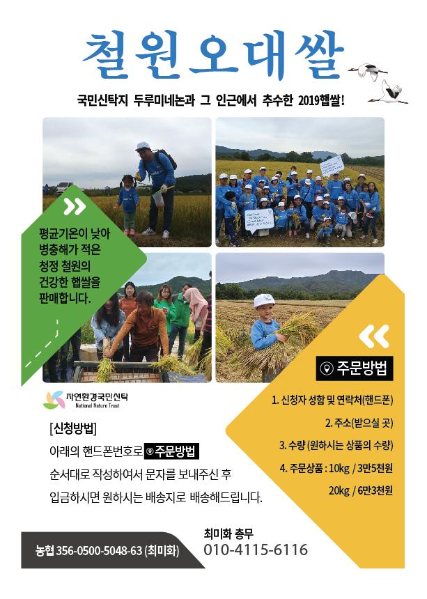 철원 오대쌀 회원용 포스터2-01.jpg